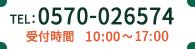 TEL: 0570-026574 受付時間 10:00~18:00