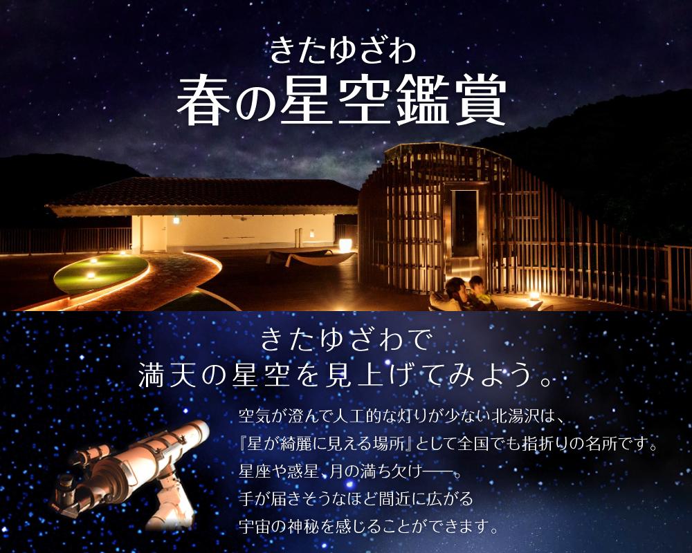 春の星空鑑賞