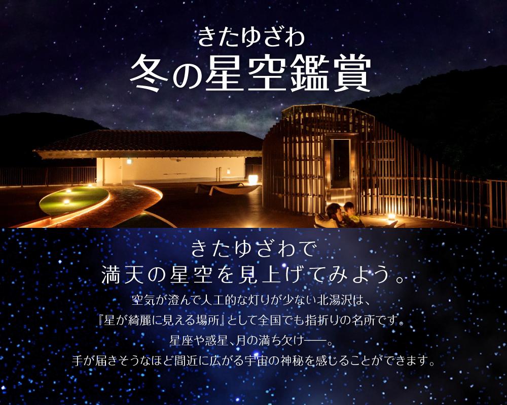 冬の星空鑑賞