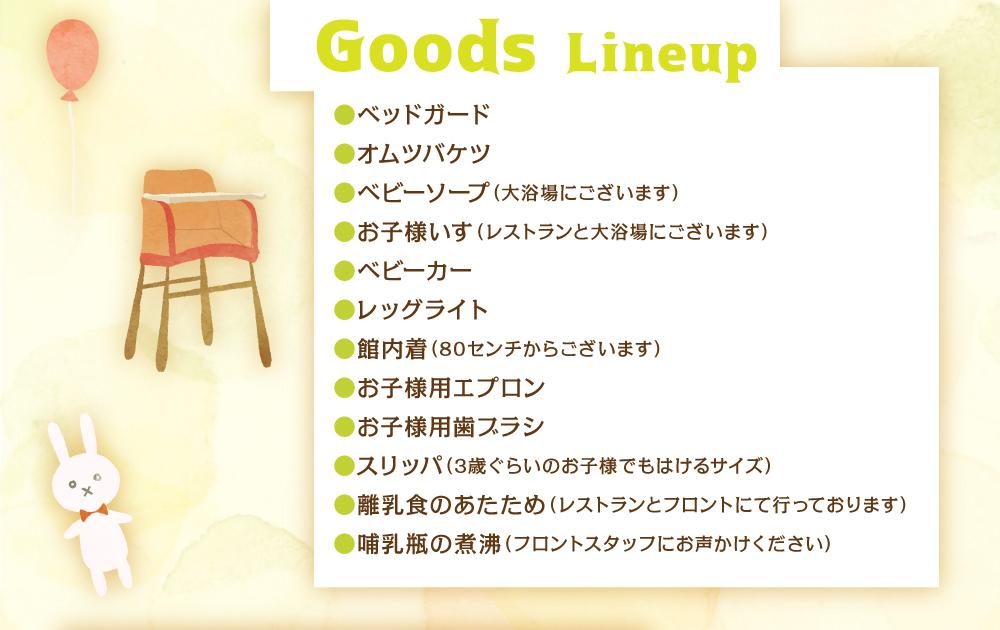 goodlineup