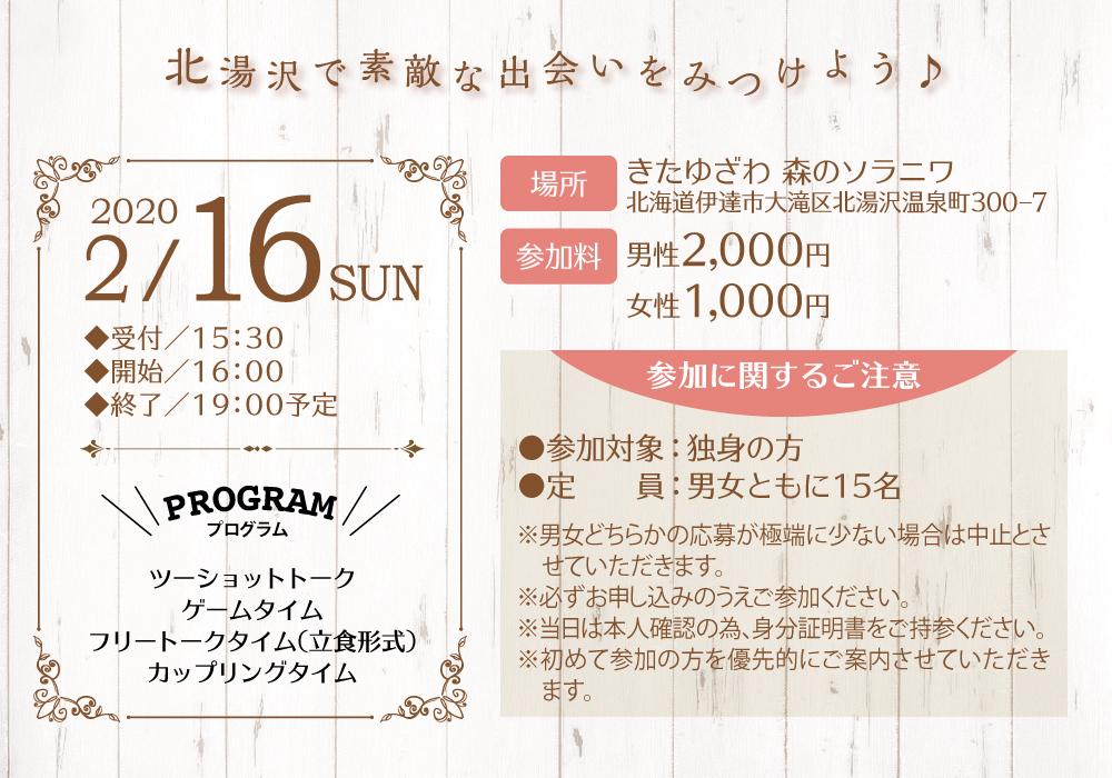 2020年2月16日 2020/2/16 北湯沢で素敵な出会いを見つけよう♪