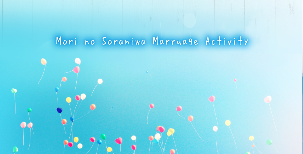 Mori no Soraniwa Marruage Activity
