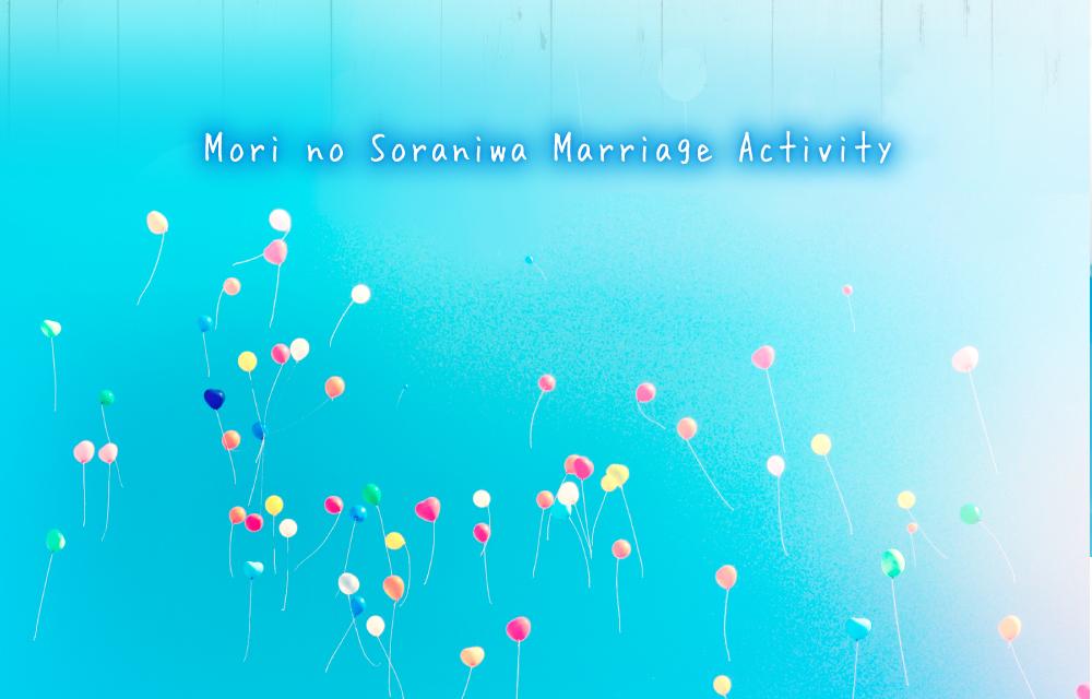 Mori no Soraniwa Marriage Activity