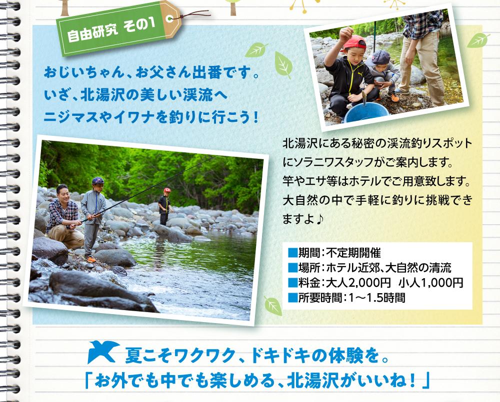 北湯沢の美しい渓流で釣りを楽しもう!