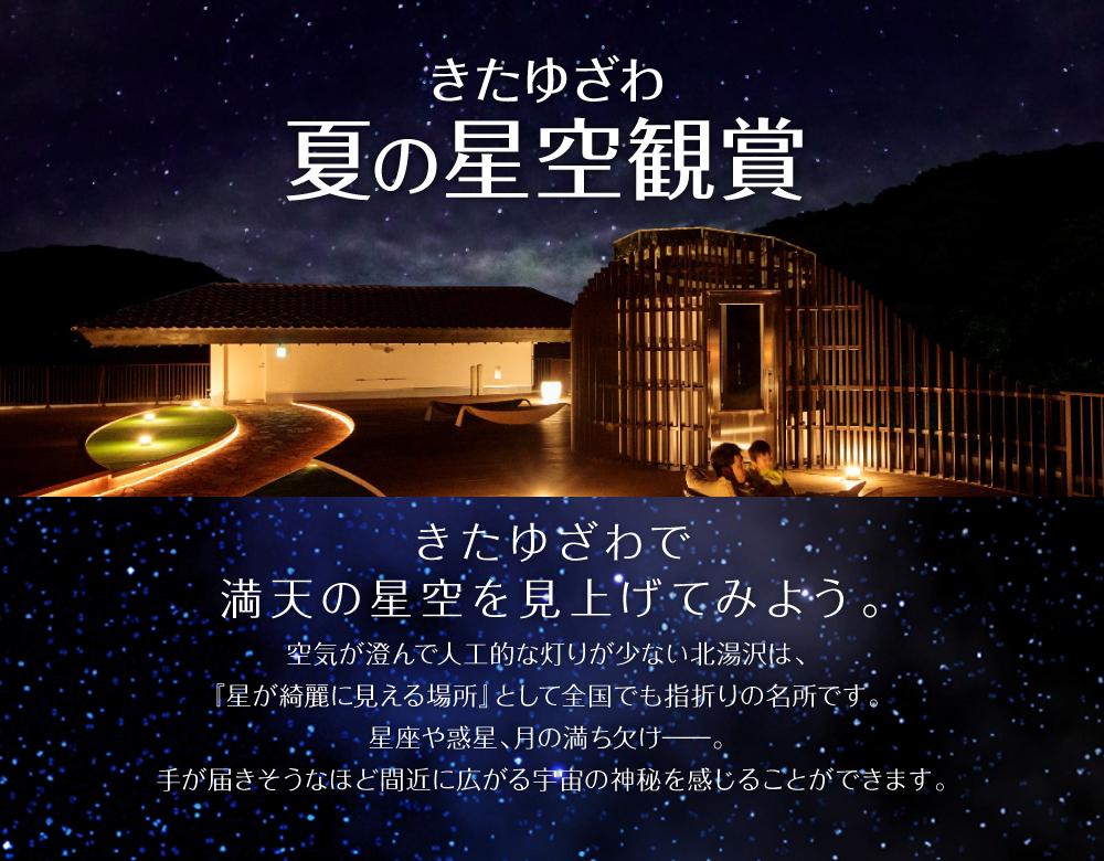 北湯沢 夏の星空観賞